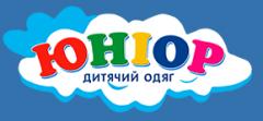 Юніор, магазин дитячого одягу у Хмельницькому