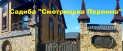 "Садиба ""Смотрицька Перлина"", готель у Кам'янці-Подільському"