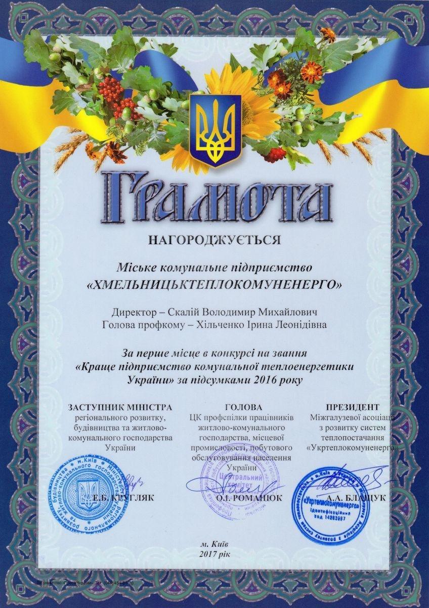 Хмельницькі комунальники стали кращими в Україні, фото-1