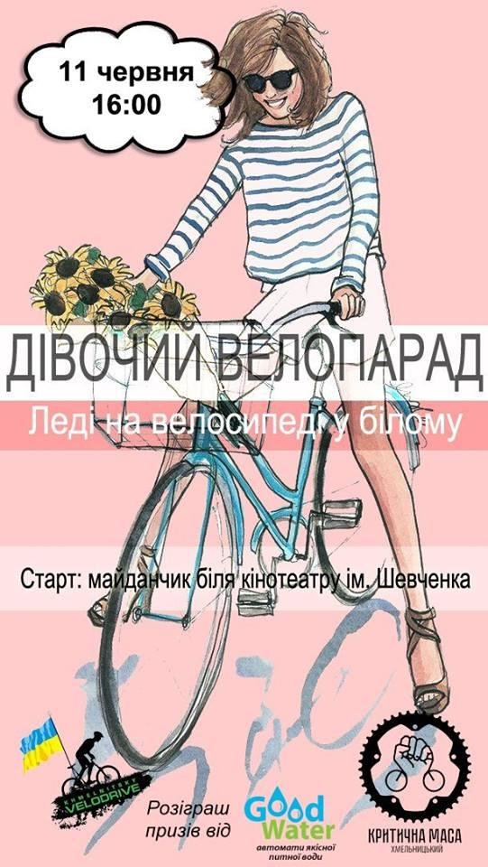 Хмельницьких панянок запрошують на дівочій велопробіг у білому, фото-1