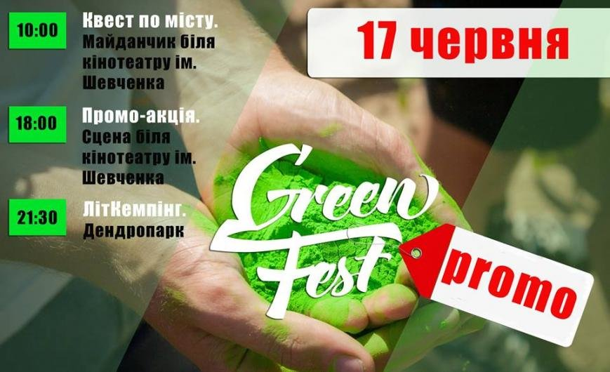 У Хмельницькому проведуть масштабні промо-акції за тиждень до «Green Fest», фото-1