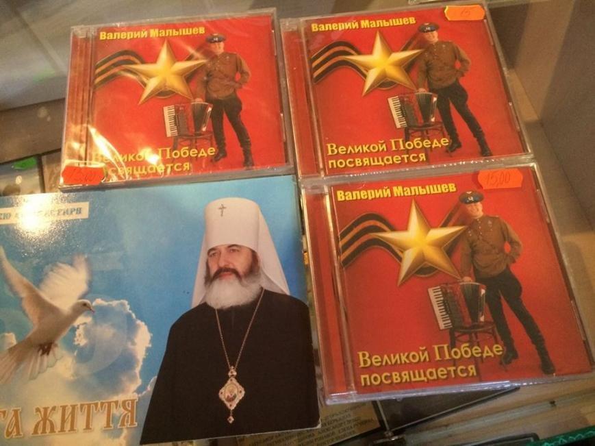 У Хмельницькому УПЦ МП продає диски з георгіївською стрічкою на обкладинці, фото-1
