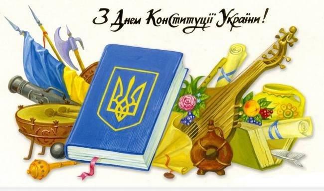 Дізнайся коли святкуємо День Конституції України 2017, фото-1