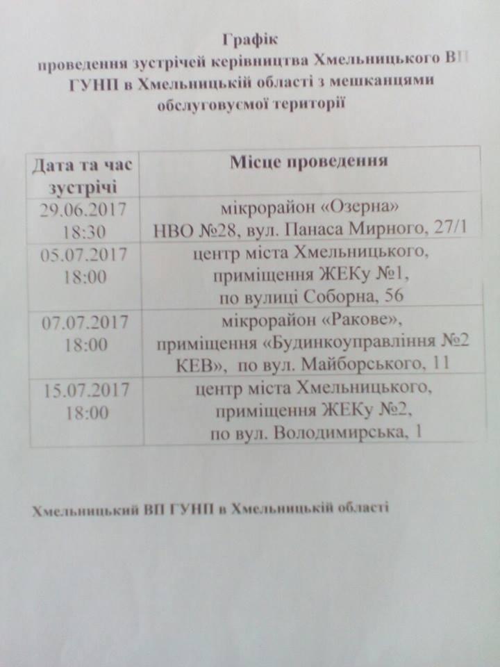 Керівництво поліції Хмельницького поспілкується з мешканцями (Графік зустрічей), фото-1