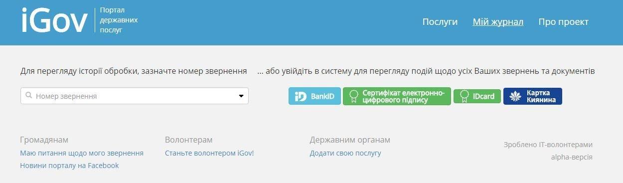 Перевірено на собі: чи можуть хмельничани замовити закордонний паспорт «онлайн» (Фото), фото-2