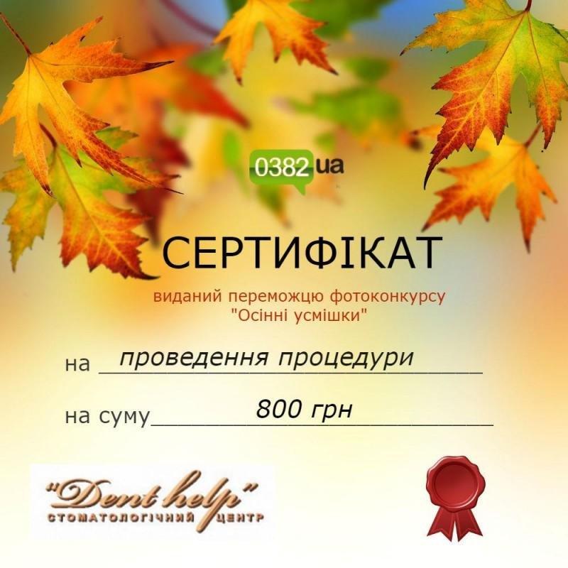 На сайті 0382.ua розпочалося голосування за учасників фотоконкурсу «Осінні усмішки», фото-4