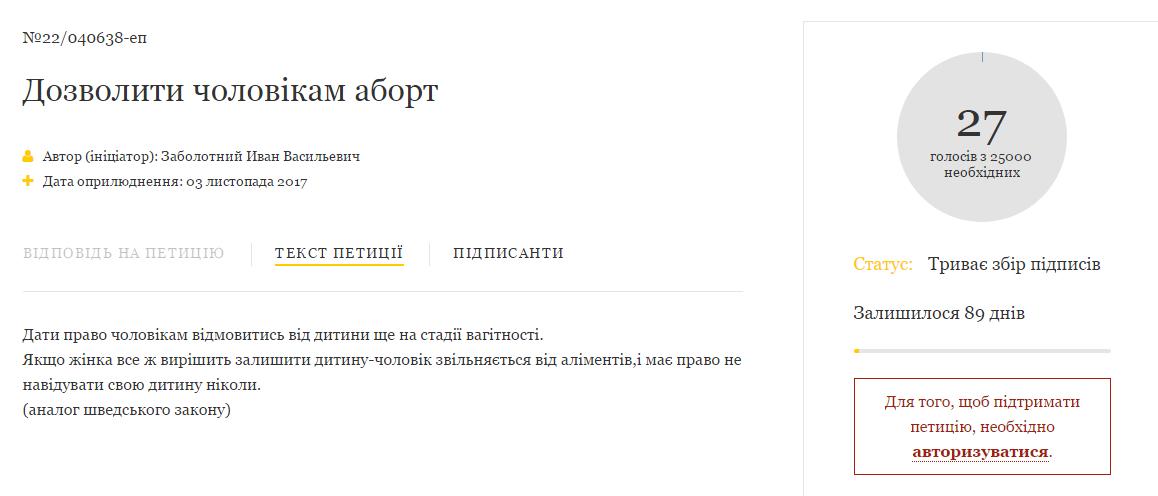 Чоловікам в Україні можуть дозволити аборти, фото-1