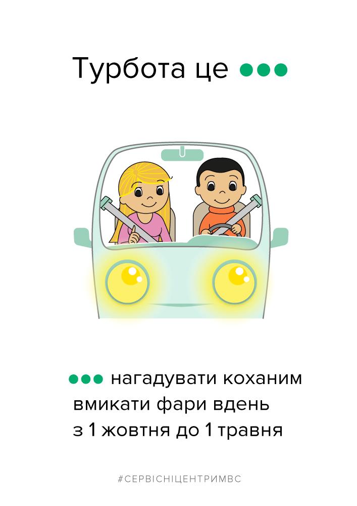 """""""Love is…"""": хмельничанам нагадали правила поведінки на дорозі в оригінальний спосіб (Фото), фото-6"""