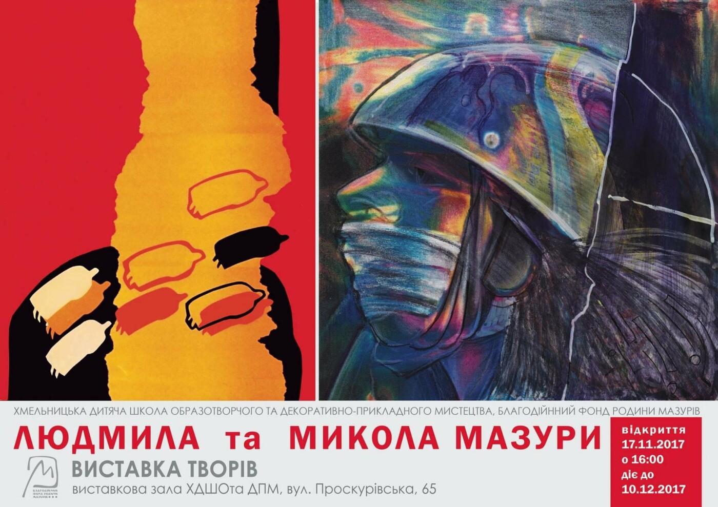 У Хмельницькому відбудеться відкриття виставки творів Людмили та Миколи Мазурів, фото-1