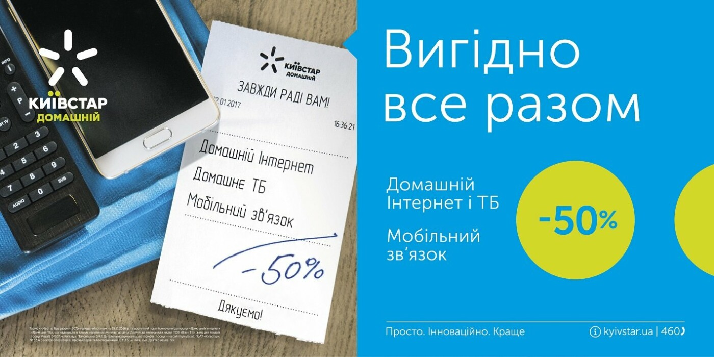 Київстар різко знизив вартість на зв'язок, інтернет і ТВ в нових тарифах, фото-2