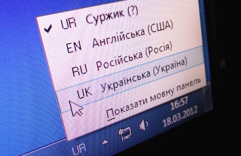 Суржик в Україні: біда для української мови чи особливість, фото-1