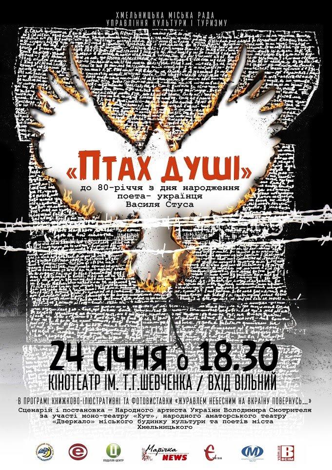 У Хмельницькому проведуть вечір пам'яті Василя Стуса, фото-1