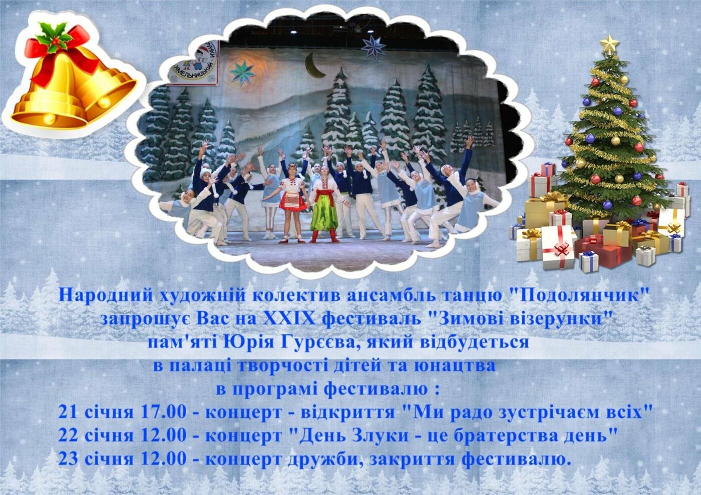 У Хмельницькому відбудеться Всеукраїнський фестиваль танцю , фото-1