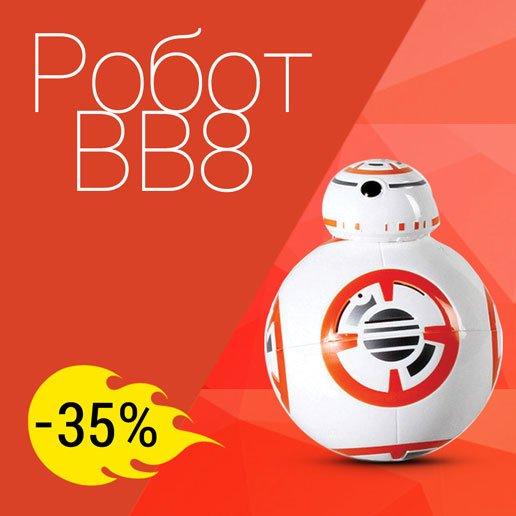 Робот-іграшка «Дроид BB8 Star Wars» з фільму «Зоряні війни»., фото-1