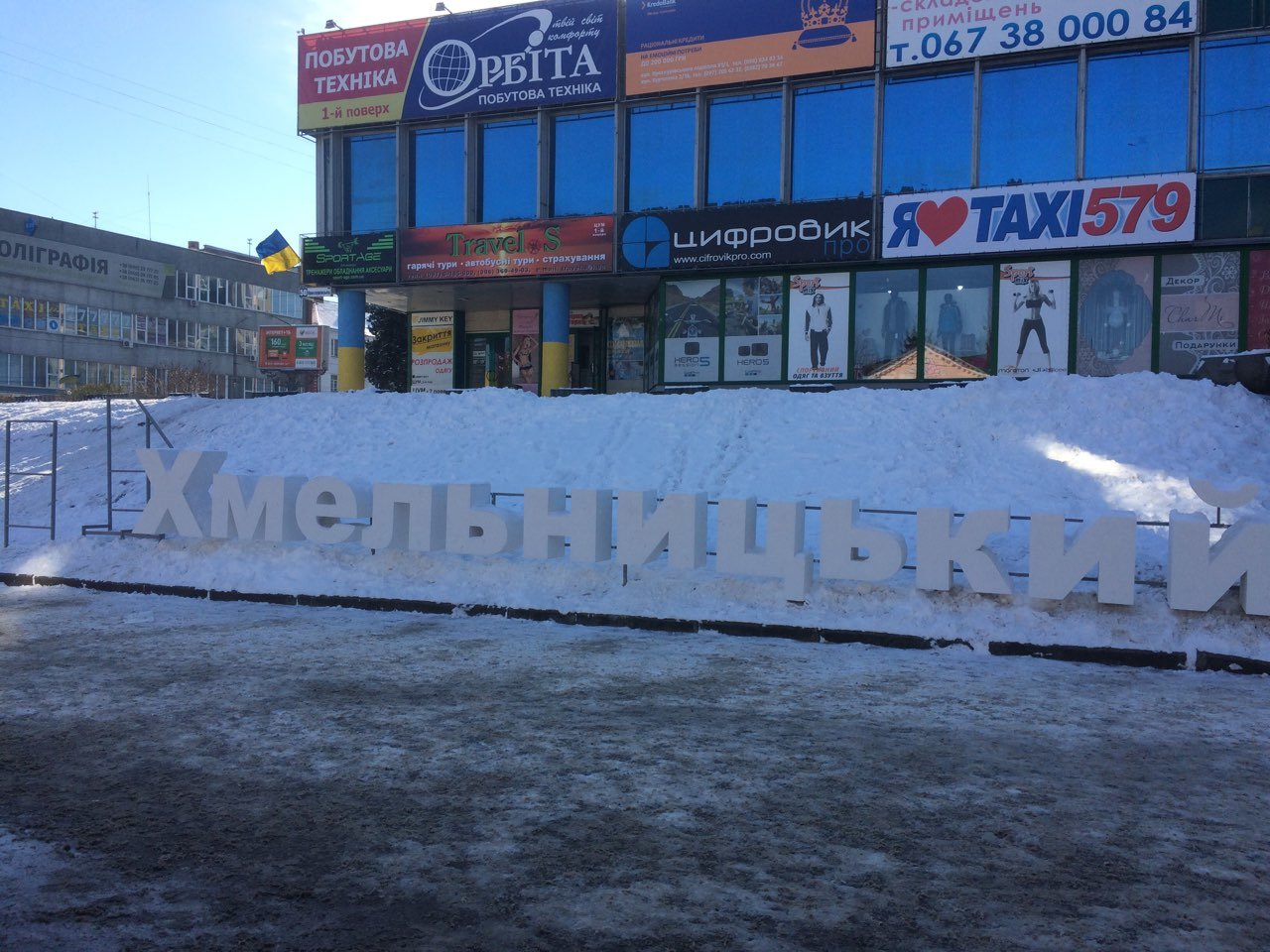 Фотофакт: напис «Я люблю Хмельницький» залишився без серця, фото-1