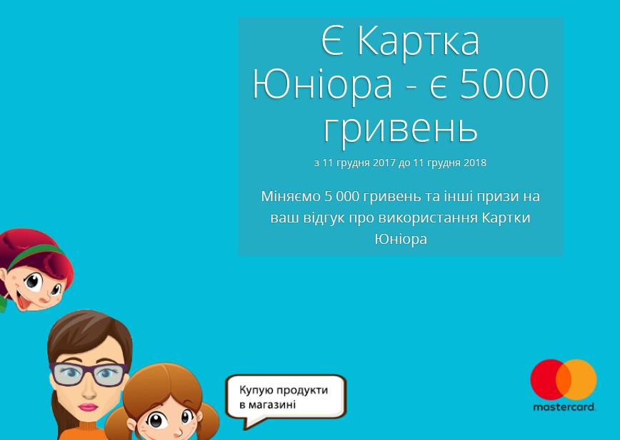Юніори Хмельниччини можуть отримати 5000 гривень за репост у Фейсбуці, фото-1