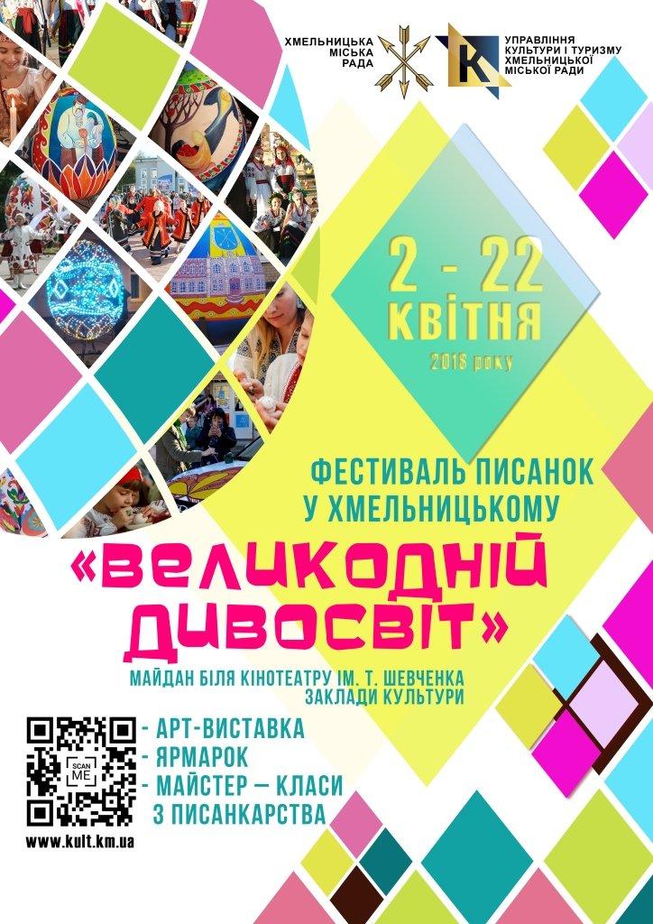 У Хмельницькому проходитиме фестиваль писанок «Великодній дивосвіт», фото-1