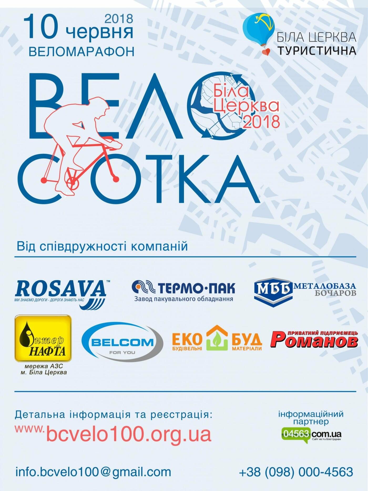 Завершується перший етап реєстрації на міжнародні велозмагання «ВелоСОТКА Біла Церква-2018», фото-1