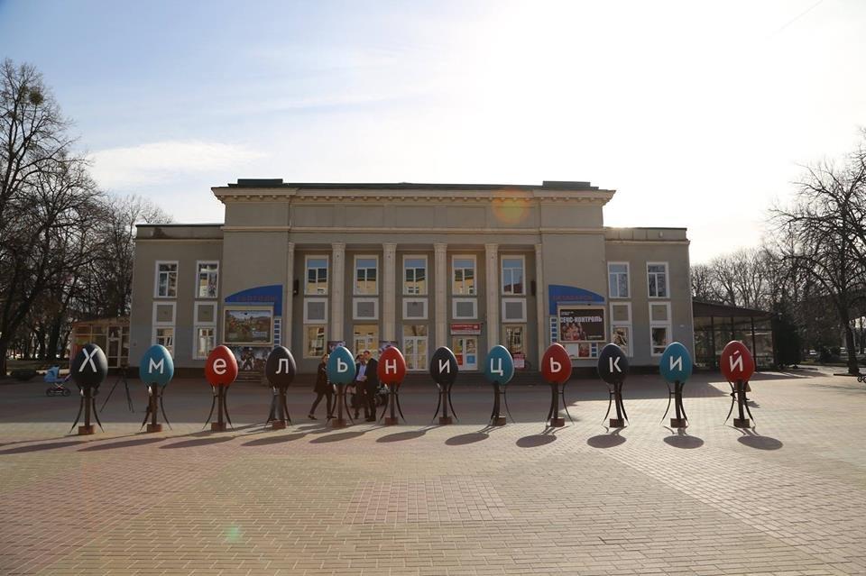 Красивий Великдень: У Хмельницькому засвітили 3-метрову писанку. ФОТО.ВІДЕО, фото-6