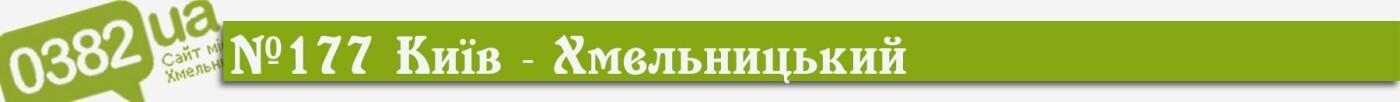Куди «втекти» на травневі свята: через Хмельницький курсуватимуть додаткові потяги, фото-4