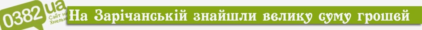 Хмельницький рік тому: сумка повна грошей посеред Зарічанської (та інші новини), фото-1