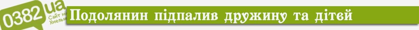 Хмельницький рік тому: сумка повна грошей посеред Зарічанської (та інші новини), фото-4