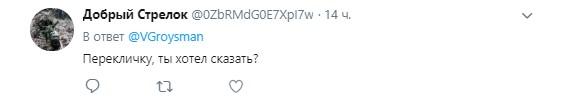Гройсман планує «перерахувати» українців: населення незадоволене, фото-14