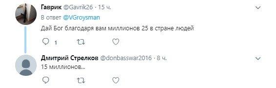 Гройсман планує «перерахувати» українців: населення незадоволене, фото-7