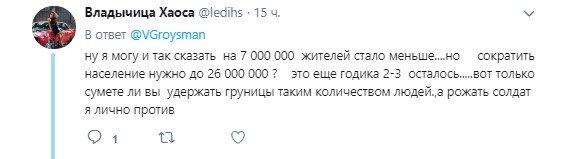 Гройсман планує «перерахувати» українців: населення незадоволене, фото-9