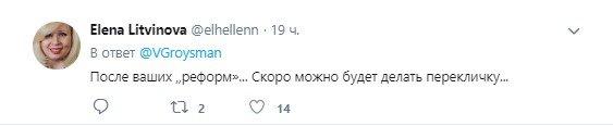 Гройсман планує «перерахувати» українців: населення незадоволене, фото-1