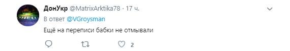 Гройсман планує «перерахувати» українців: населення незадоволене, фото-3