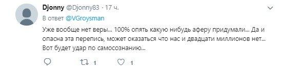 Гройсман планує «перерахувати» українців: населення незадоволене, фото-4