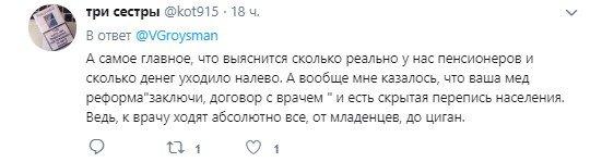 Гройсман планує «перерахувати» українців: населення незадоволене, фото-8