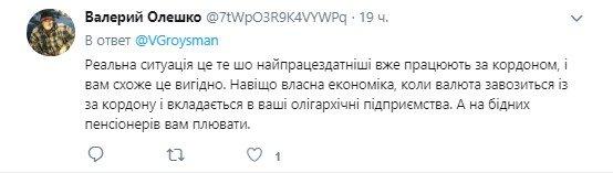 Гройсман планує «перерахувати» українців: населення незадоволене, фото-5