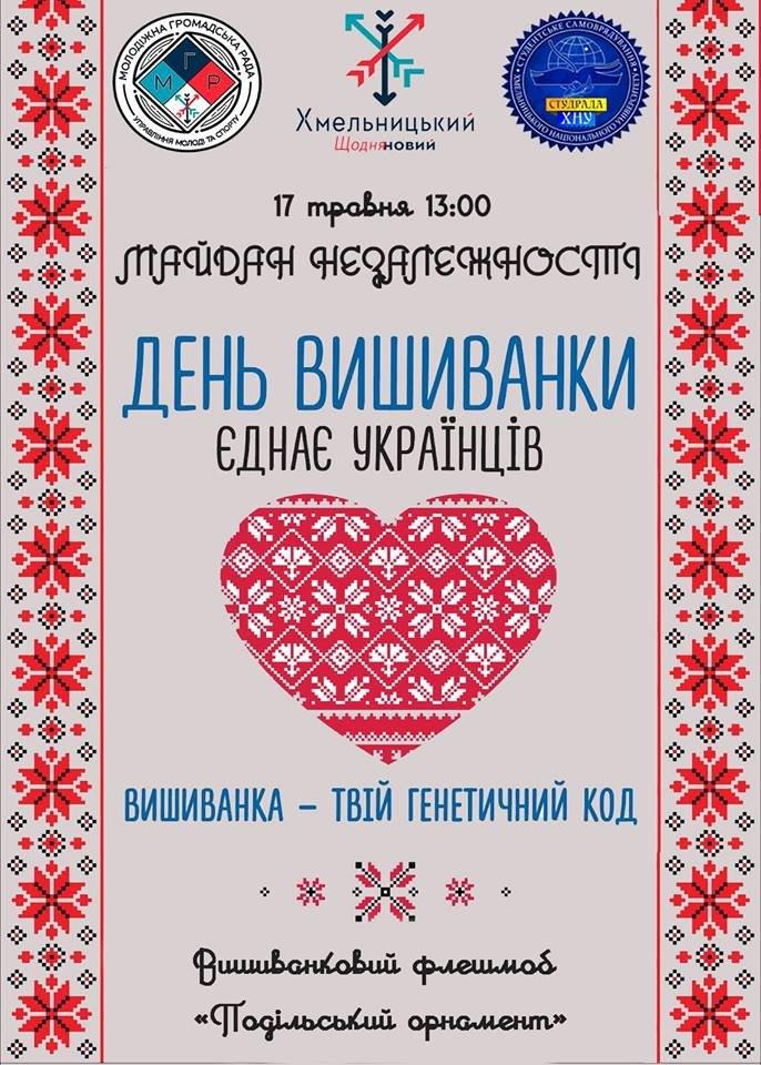 День вишиванки у Хмельницькому  запланували масовий флешмоб f418d456a2889