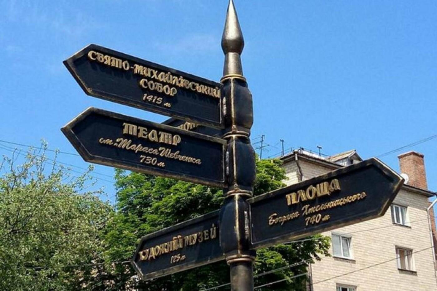 """Перевірено на собі: """"Ласкаво просимо"""" або, як бути туристом у Хмельницькому. ФОТО, фото-2"""