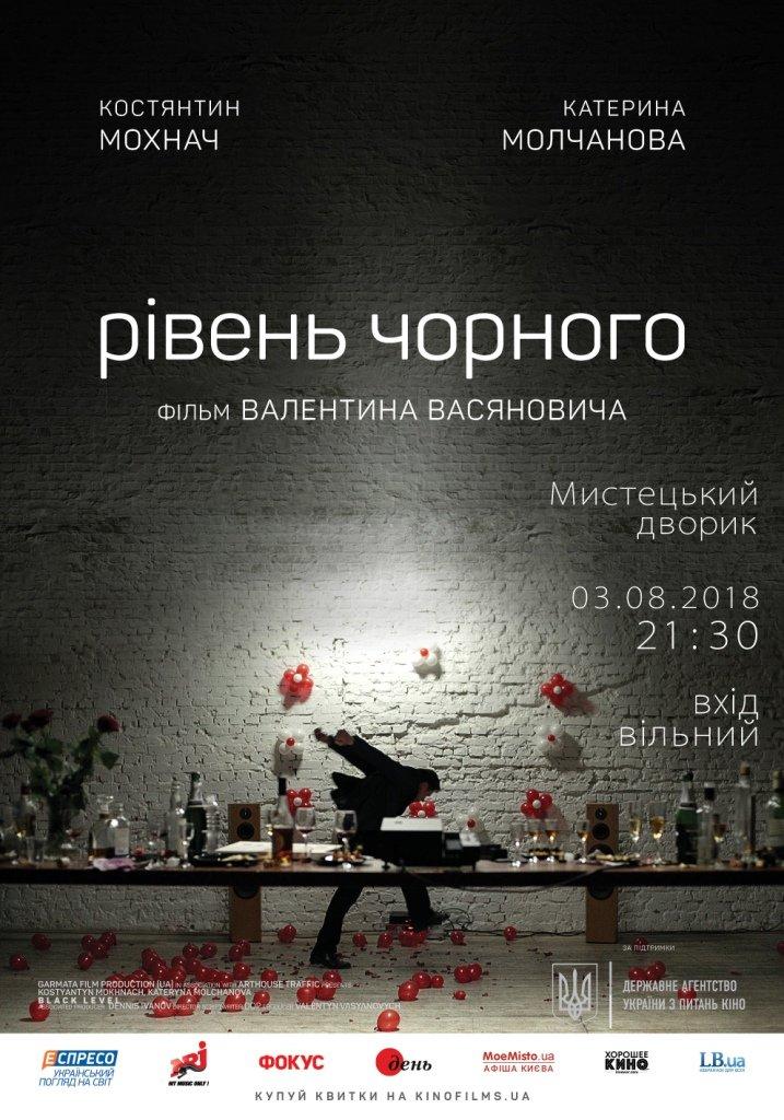 На Проскурівський покажуть фільм просто неба. ТІЗЕР, фото-1