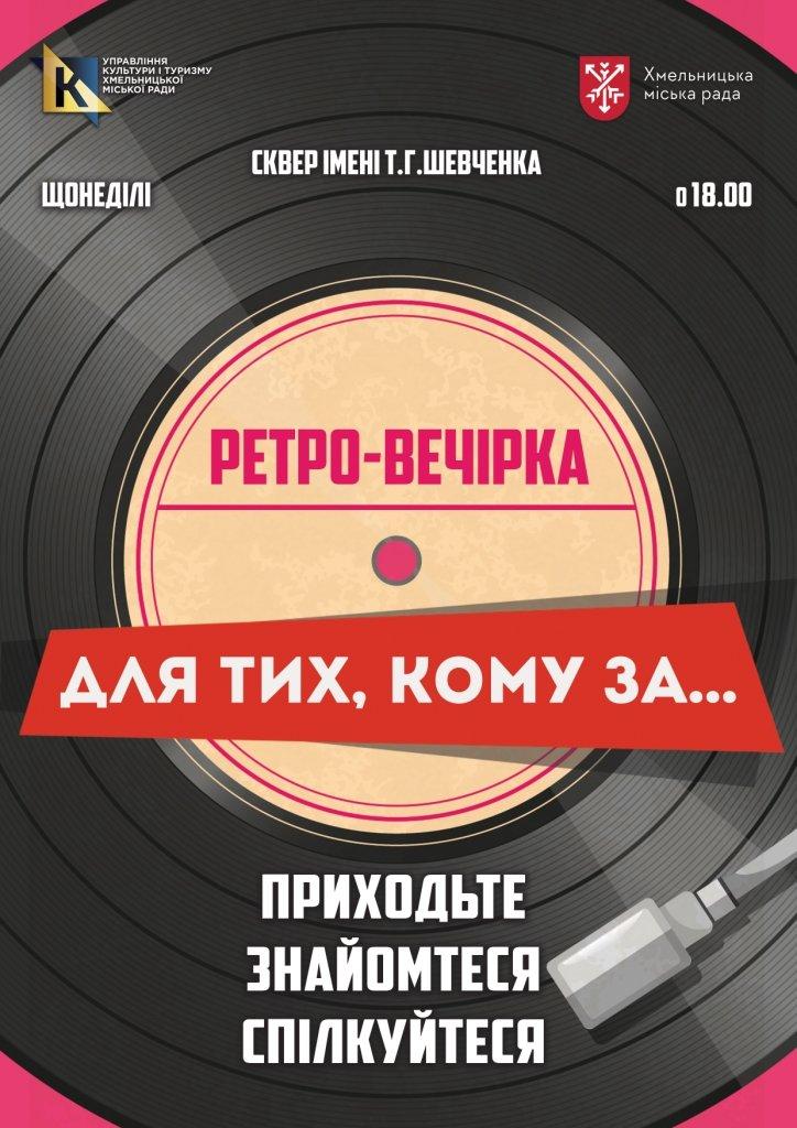 """У Хмельницькому проведуть ретро–вечірку """"Для тих, кому за..."""", фото-1"""