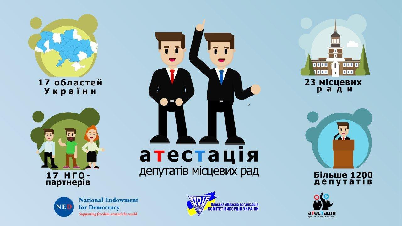 У Хмельницькому відбудеться «Атестація» місцевих депутатів , фото-1