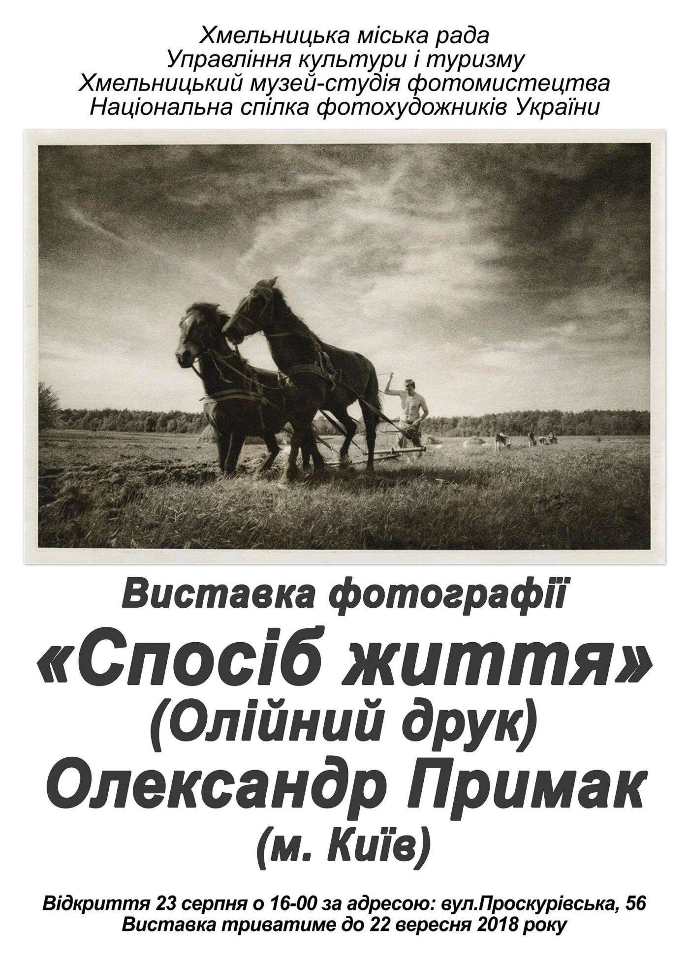 """У Хмельницькому відкриється виставка """"Спосіб життя"""", фото-3"""