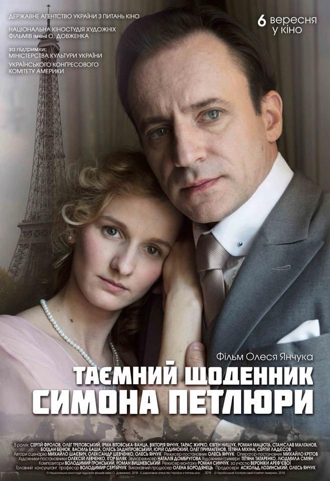 """У Хмельницькому відбудеться допрем'єрний показ фільму """"Таємний щоденник Симона Петлюри"""", фото-1"""