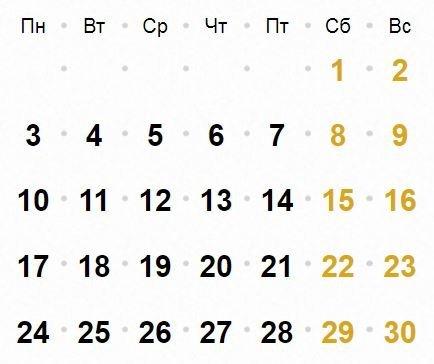 «Подарунки» вересня: скільки будуть відпочивати українці в цьому місяці?, фото-1