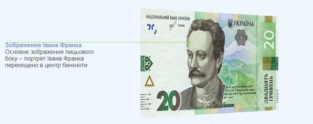 """НБУ надрукував нові 20 гривень: як виглядає і коли почне """"ходити"""" нова купюра, фото-1"""