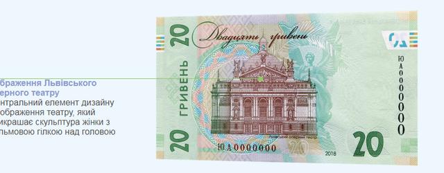 """НБУ надрукував нові 20 гривень: як виглядає і коли почне """"ходити"""" нова купюра, фото-5"""