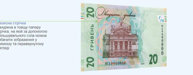 """НБУ надрукував нові 20 гривень: як виглядає і коли почне """"ходити"""" нова купюра, фото-3"""