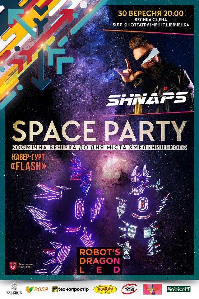 Хмельничан запрошують на космічну вечірку Space Party, фото-1