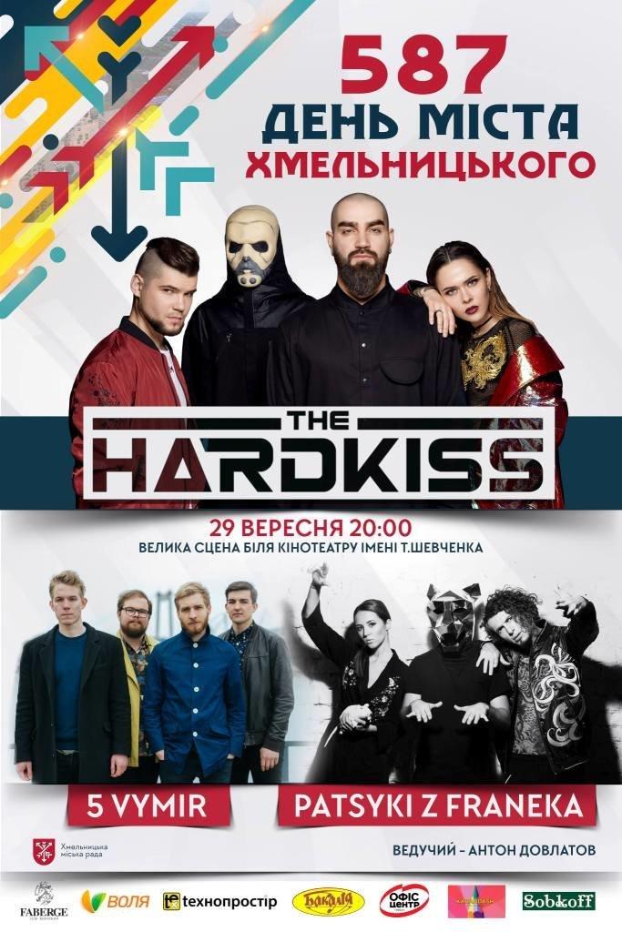 Зірки українського мейнстріму святковим концертом відзначать День міста Хмельницького, фото-1