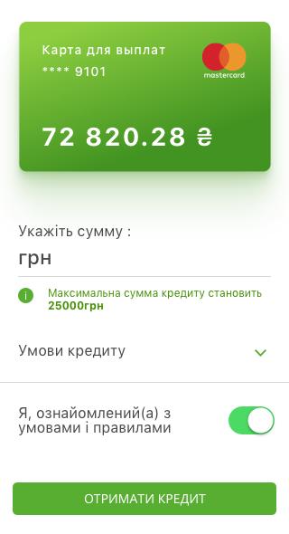 Хмельничани можуть отримати кеш-кредит від ПриватБанку за допомогою чат-ботів, фото-2