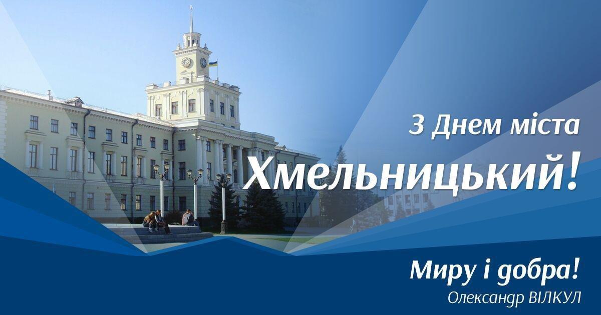 Вілкул привітав жителів Хмельницького з Днем міста, фото-1