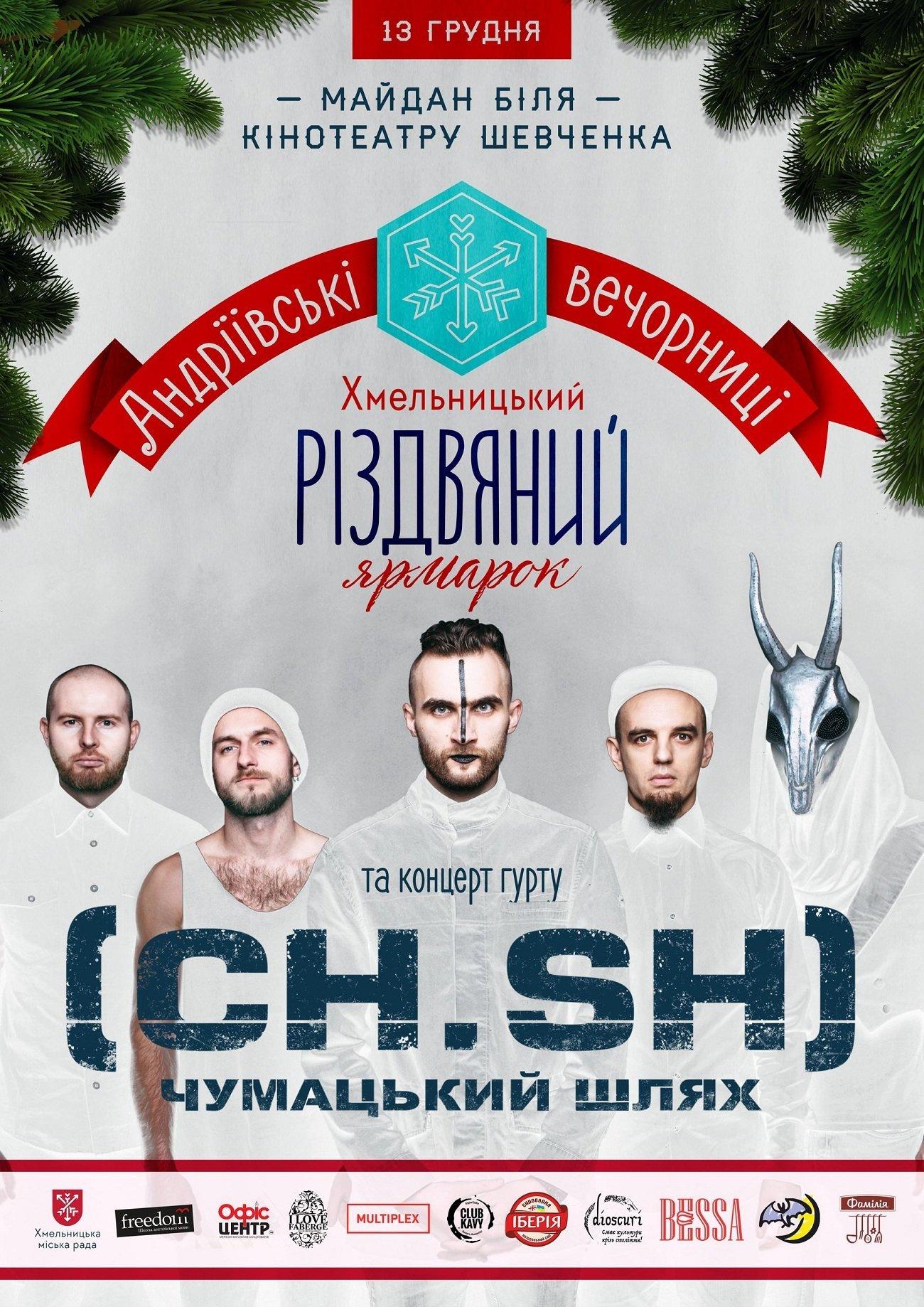 """Хмельничан запрошують на концерт """"Андріївські вечорниці"""", фото-1"""